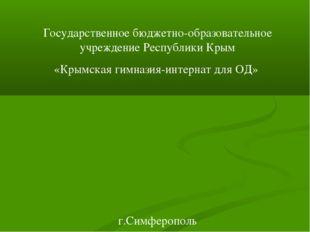 Государственное бюджетно-образовательное учреждение Республики Крым «Крымская