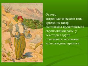 Основу антропологического типа крымских татар составляют представители европе