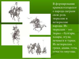 В формировании крымскотатарского народа сыграли свою роль тюркские и нетюркск