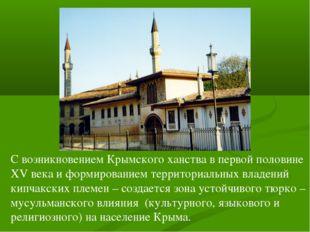 С возникновением Крымского ханства в первой половине XV века и формированием