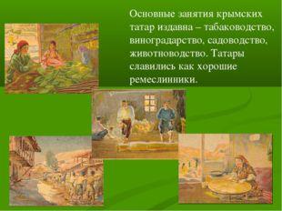 Основные занятия крымских татар издавна – табаководство, виноградарство, садо