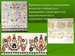 Крымскотатарское декоративное искусство отличается и завораживает своей красо