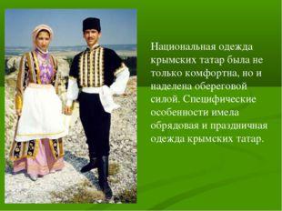 Национальная одежда крымских татар была не только комфортна, но и наделена об