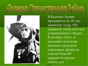 В Красную Армию призывается до 40 тыс. крымских татар. 600 крымских татар сос