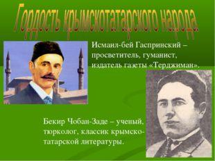 Исмаил-бей Гаспринский – просветитель, гуманист, издатель газеты «Терджиман».