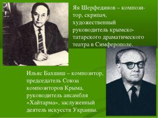 Яя Шерфединов – компози- тор, скрипач, художественный руководитель крымско-та