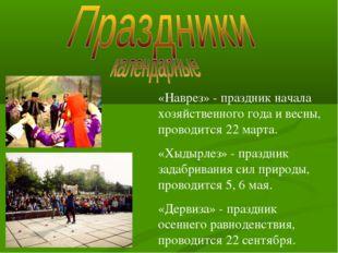 «Наврез» - праздник начала хозяйственного года и весны, проводится 22 марта.