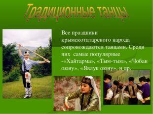Все праздники крымскотатарского народа сопровождаются танцами. Среди них самы