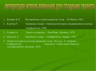 Возгрин В. Е. Исторические судьбы крымских татар. М; Мысль, 1992. Куртиев Р.