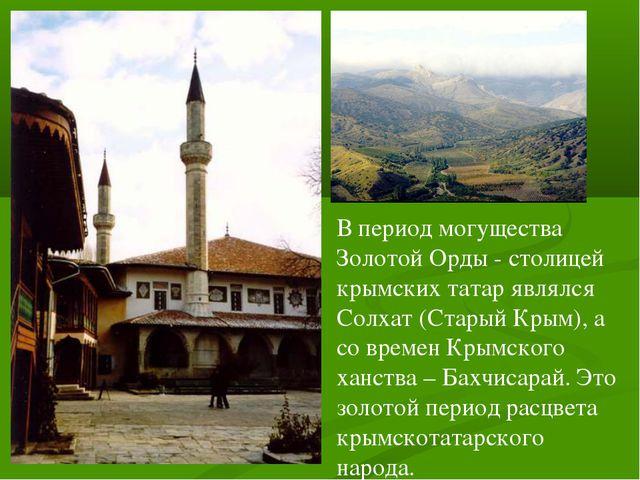 В период могущества Золотой Орды - столицей крымских татар являлся Солхат (Ст...