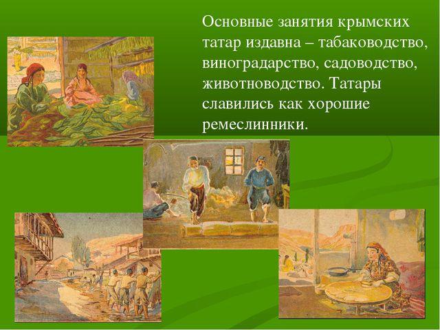Основные занятия крымских татар издавна – табаководство, виноградарство, садо...