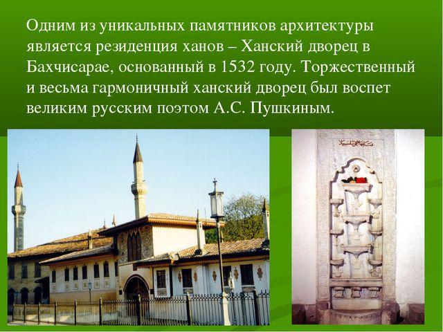 Одним из уникальных памятников архитектуры является резиденция ханов – Хански...