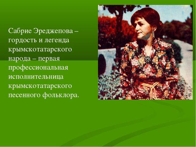 Сабрие Эреджепова – гордость и легенда крымскотатарского народа – первая проф...