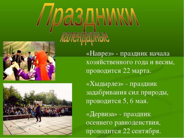«Наврез» - праздник начала хозяйственного года и весны, проводится 22 марта....
