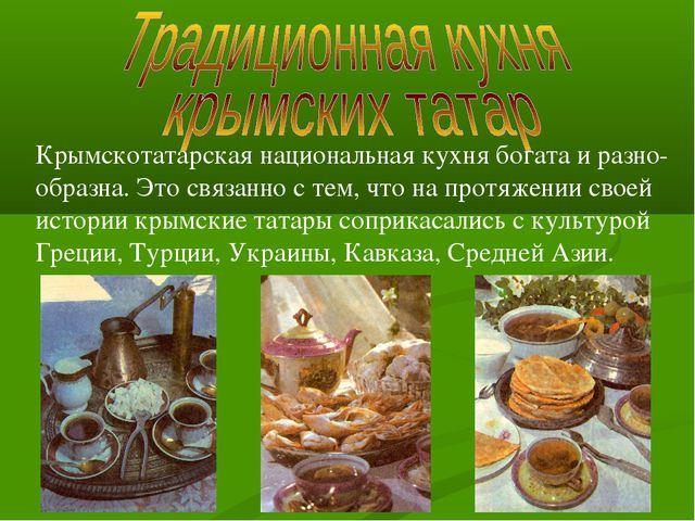 Крымскотатарская национальная кухня богата и разно- образна. Это связанно с т...