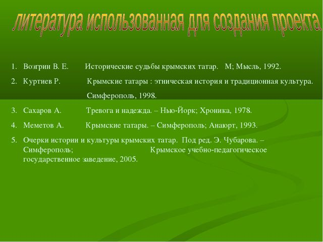 Возгрин В. Е. Исторические судьбы крымских татар. М; Мысль, 1992. Куртиев Р....
