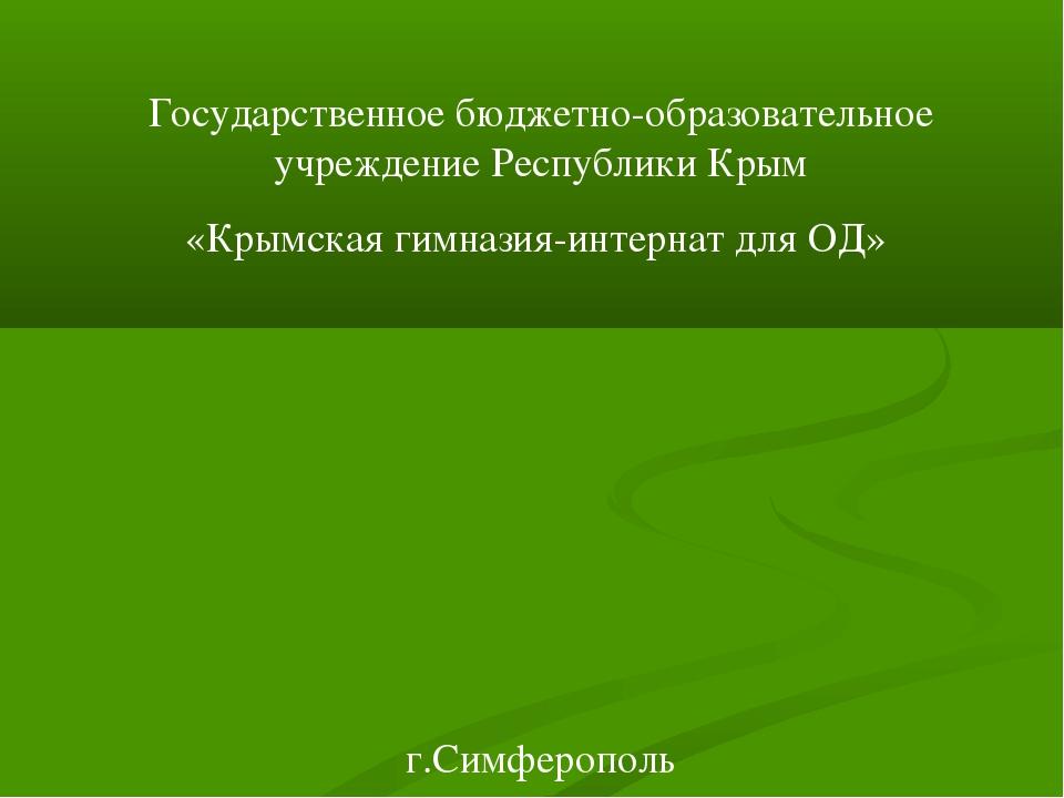 Государственное бюджетно-образовательное учреждение Республики Крым «Крымская...