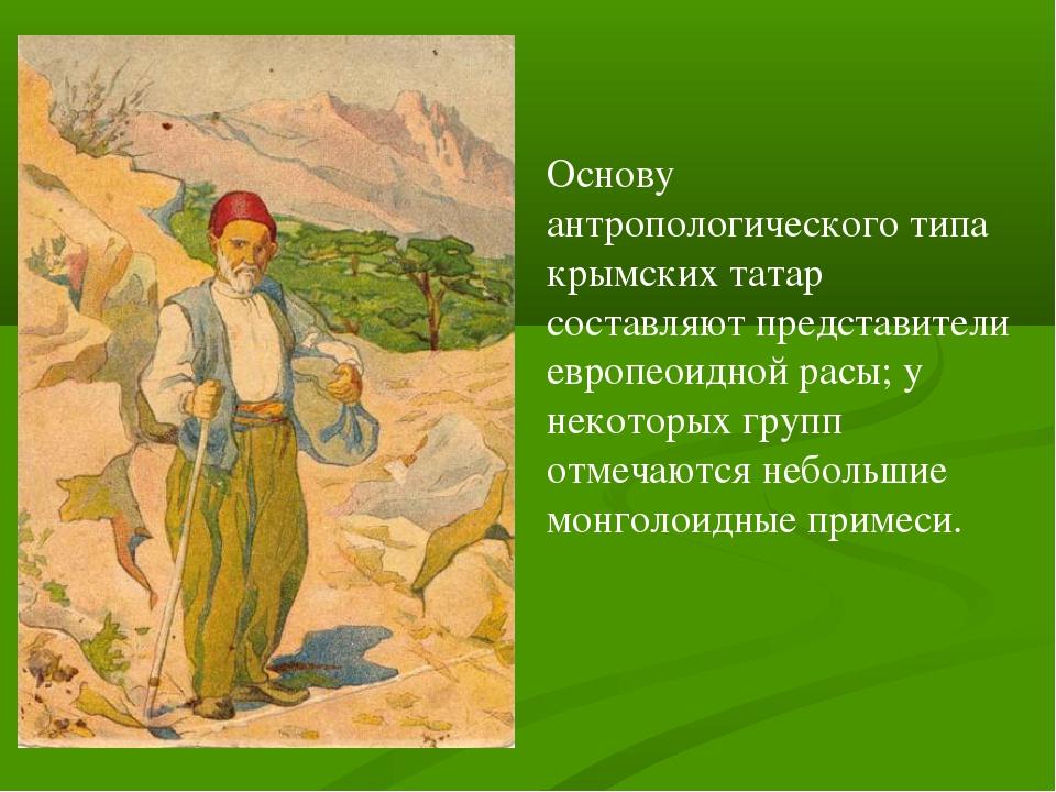 Основу антропологического типа крымских татар составляют представители европе...
