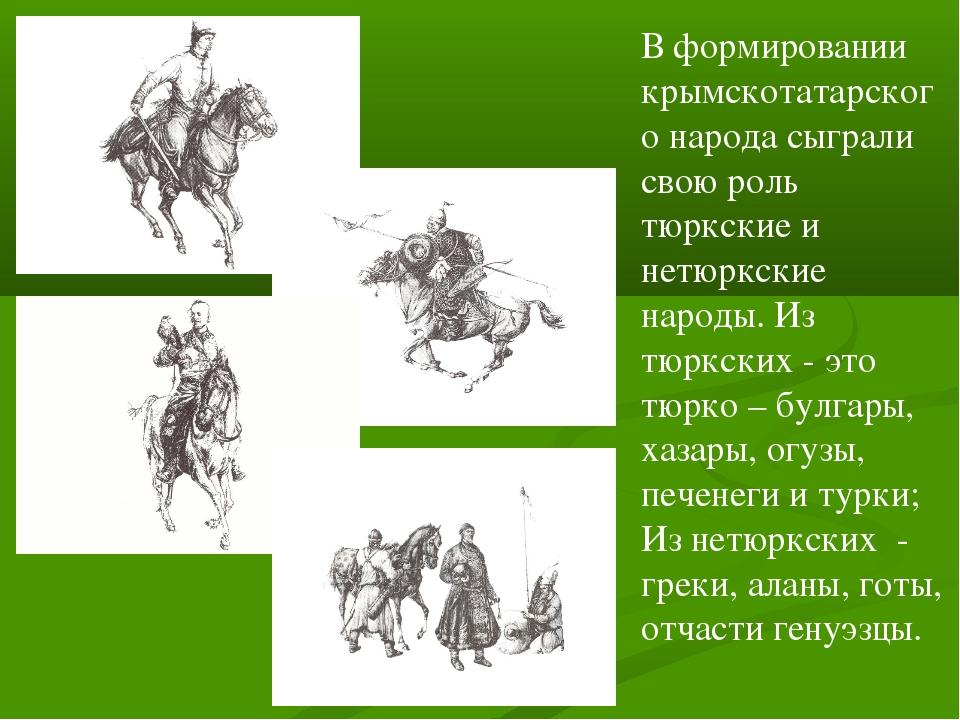 В формировании крымскотатарского народа сыграли свою роль тюркские и нетюркск...
