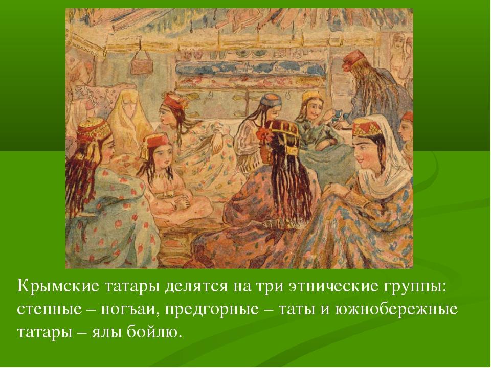 Крымские татары делятся на три этнические группы: степные – ногъаи, предгорны...
