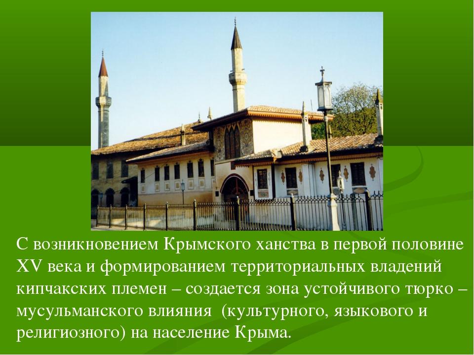 С возникновением Крымского ханства в первой половине XV века и формированием...