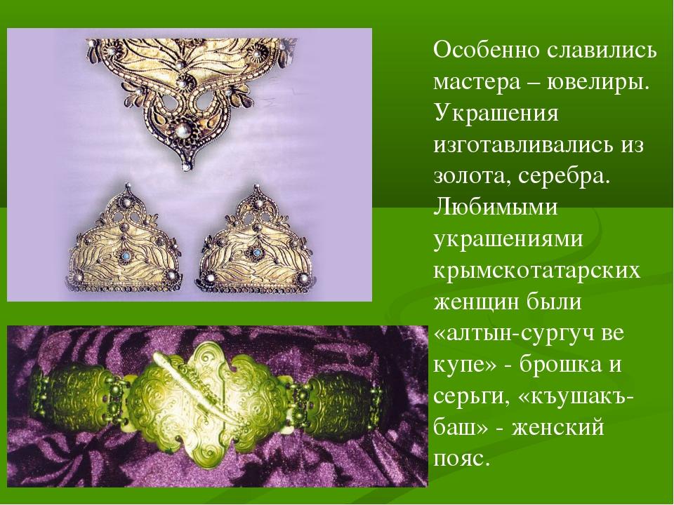 Особенно славились мастера – ювелиры. Украшения изготавливались из золота, се...