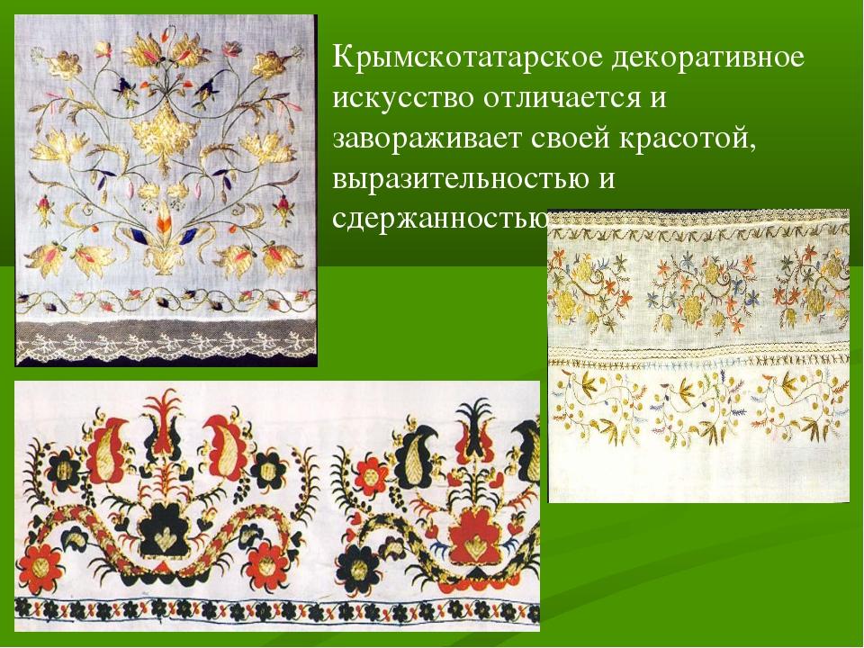 Крымскотатарское декоративное искусство отличается и завораживает своей красо...