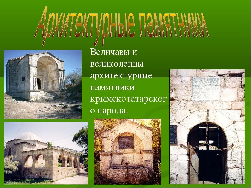 Величавы и великолепны архитектурные памятники крымскотатарского народа.
