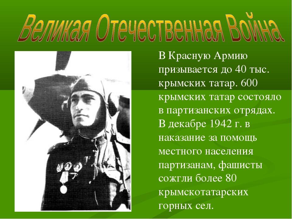 В Красную Армию призывается до 40 тыс. крымских татар. 600 крымских татар сос...