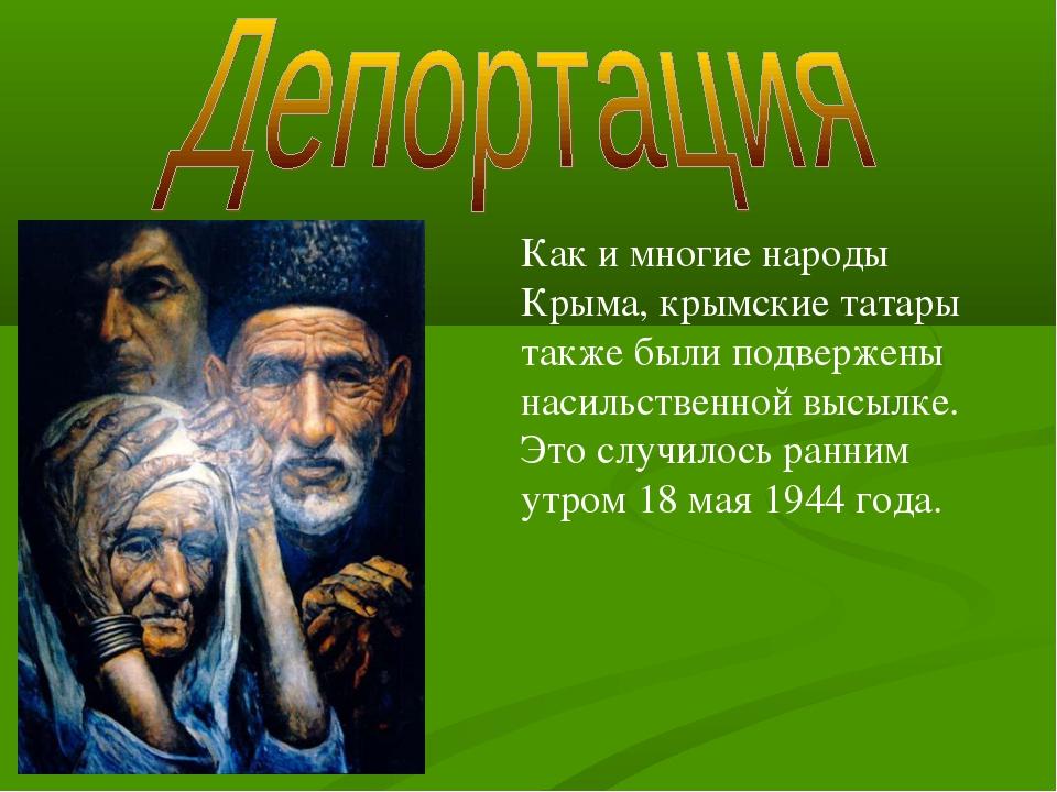 Как и многие народы Крыма, крымские татары также были подвержены насильственн...