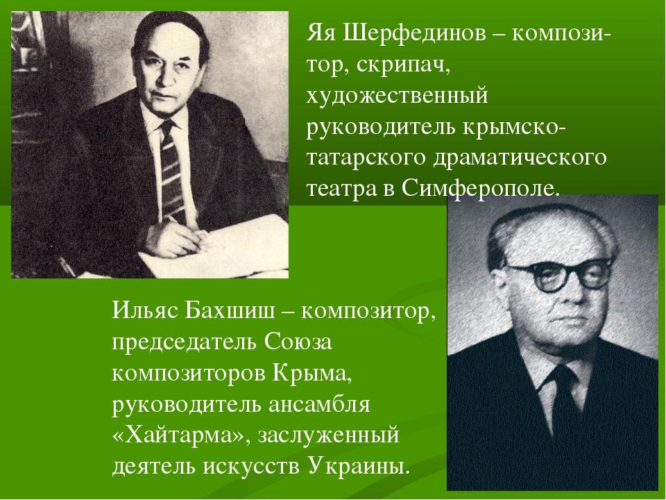 Яя Шерфединов – компози- тор, скрипач, художественный руководитель крымско-та...