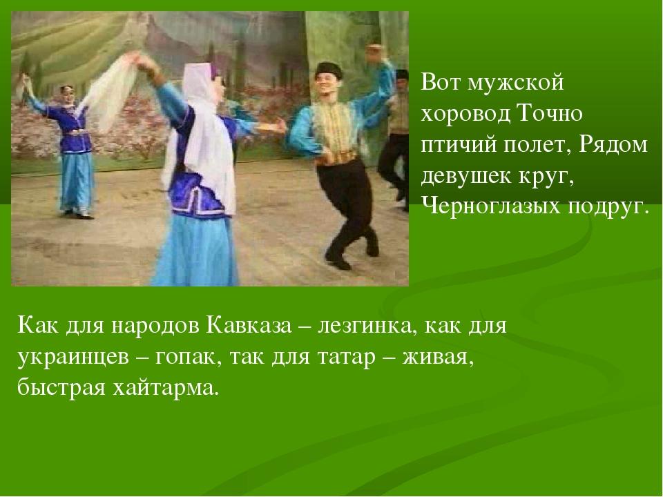 Как для народов Кавказа – лезгинка, как для украинцев – гопак, так для татар...
