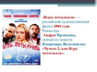 «Игры мотыльков»— российский художественный фильм 2004 года Режиссёра Андрея