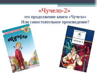 «Чучело-2» это продолжение книги «Чучело» Или самостоятельное произведение?