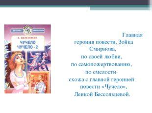 Главная героиня повести, Зойка Смирнова, по своей любви, по самопожертвовани