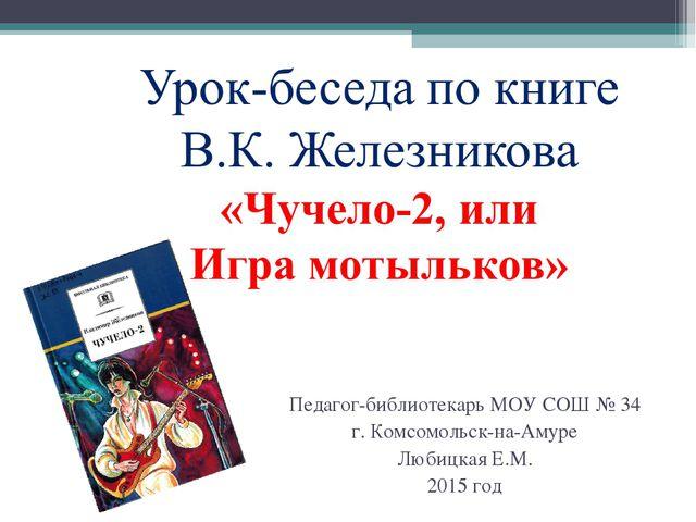 Педагог-библиотекарь МОУ СОШ № 34 г. Комсомольск-на-Амуре Любицкая Е.М. 2015...