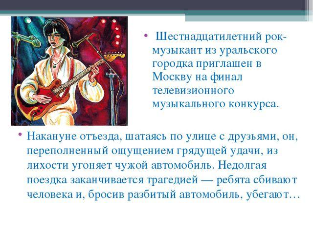Шестнадцатилетний рок-музыкант из уральского городка приглашен в Москву на ф...