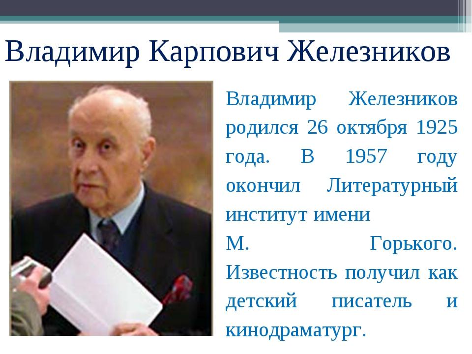Владимир Железников родился 26 октября 1925 года. В 1957 году окончил Литерат...