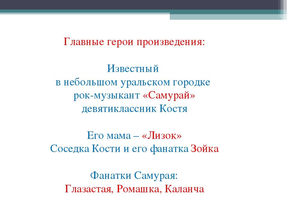Главные герои произведения: Известный в небольшом уральском городке рок-музы...