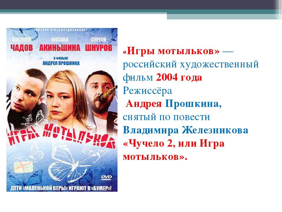 «Игры мотыльков»— российский художественный фильм 2004 года Режиссёра Андрея...