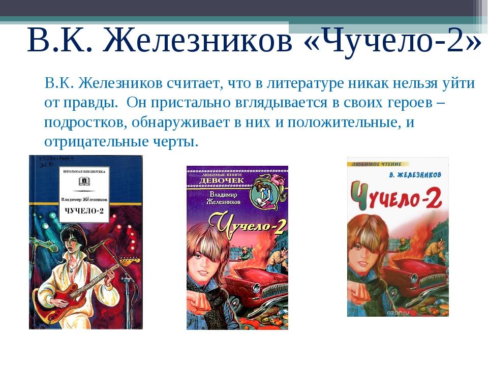 В.К. Железников «Чучело-2» В.К. Железников считает, что в литературе никак н...