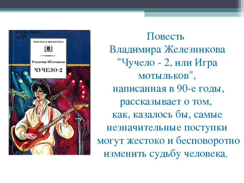 """Повесть Владимира Железникова """"Чучело - 2, или Игра мотыльков"""", написанная в..."""