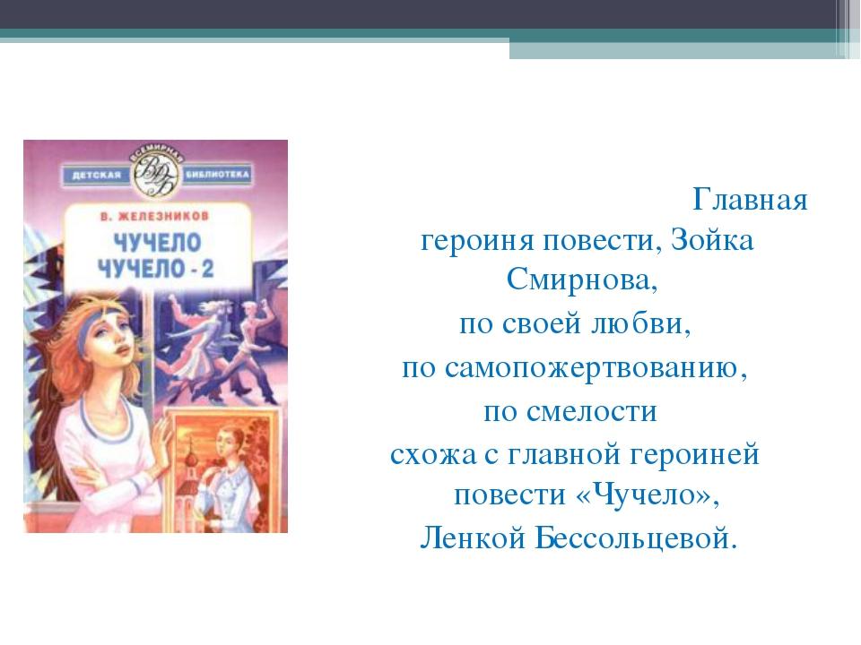 Главная героиня повести, Зойка Смирнова, по своей любви, по самопожертвовани...