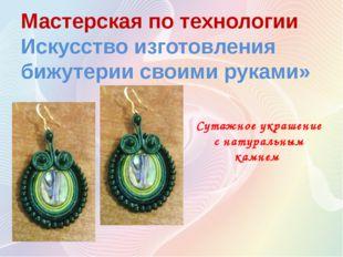 Сутажное украшение с натуральным камнем Мастерская по технологии Искусство из