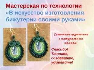 Сутажное украшение с натуральным камнем Мастерская по технологии «В искусство