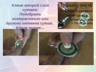 Клеим второй слой сутажа: Подобрать контрастного или другого оттенка сутаж.