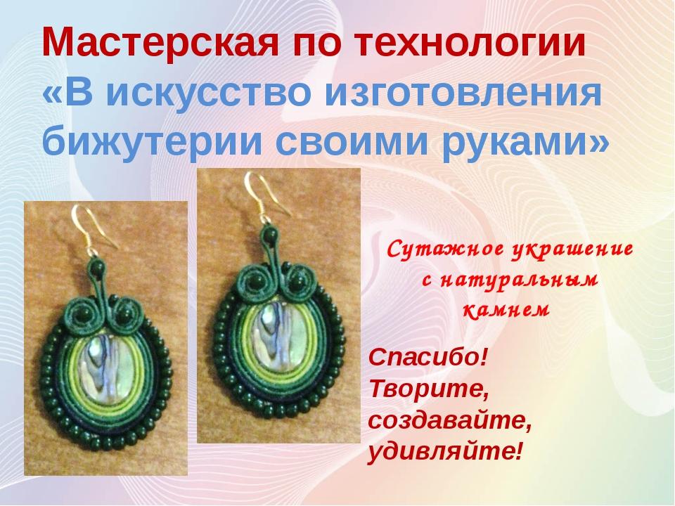 Сутажное украшение с натуральным камнем Мастерская по технологии «В искусство...