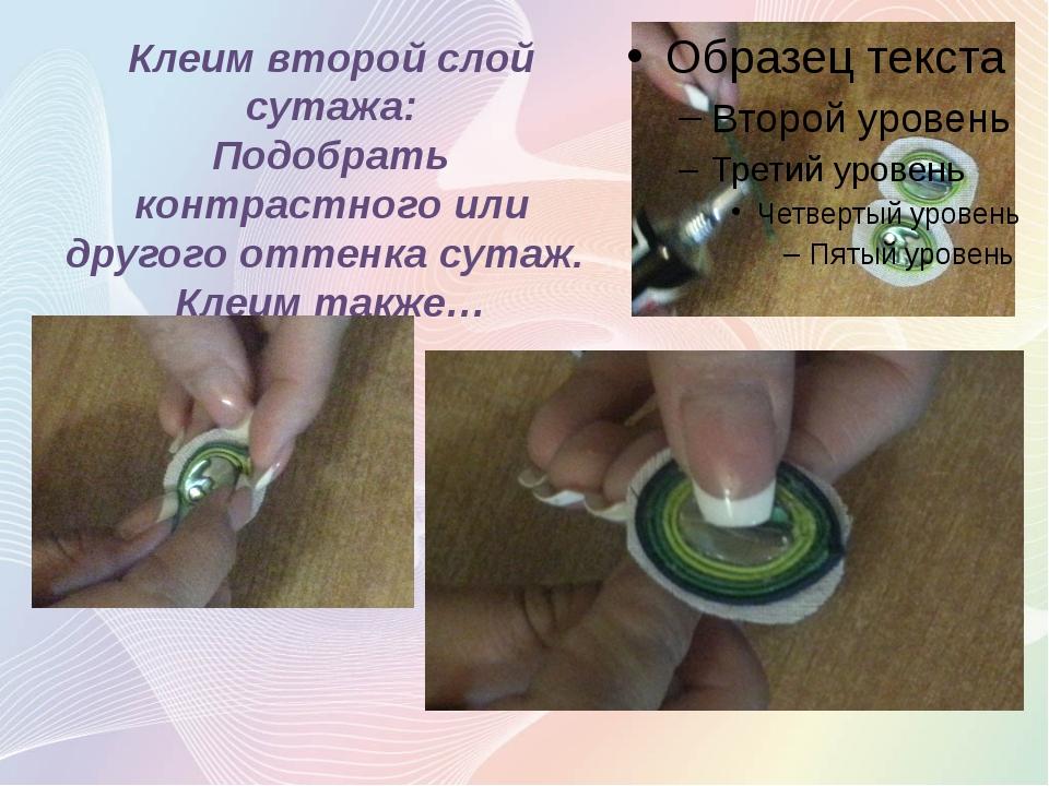 Клеим второй слой сутажа: Подобрать контрастного или другого оттенка сутаж....