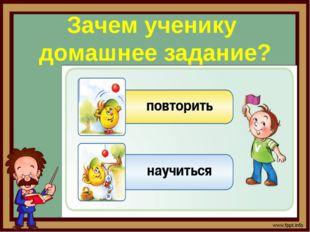 Зачем ученику домашнее задание?