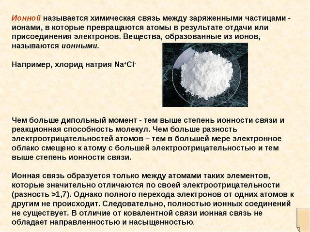 Ионной называется химическая связь между заряженными частицами - ионами, в ко...